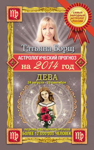 Татьяна Борщ, Астрологический прогноз на 2014 год. Дева