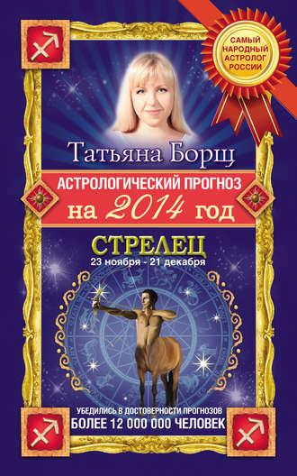 Татьяна Борщ, Астрологический прогноз на 2014 год. Стрелец