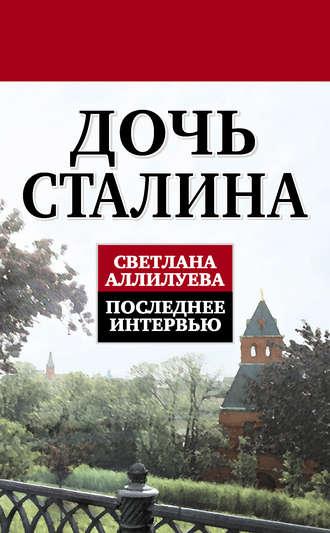 Светлана Аллилуева, Дочь Сталина. Последнее интервью (сборник)