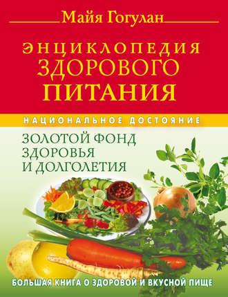 Майя Гогулан, Энциклопедия здорового питания. Большая книга о здоровой и вкусной пище