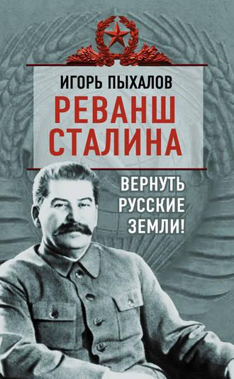 Игорь Пыхалов, Реванш Сталина. Вернуть русские земли!