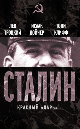 Тони Клифф, Лев Троцкий, Исаак Дойчер, Сталин. Красный «царь» (сборник)