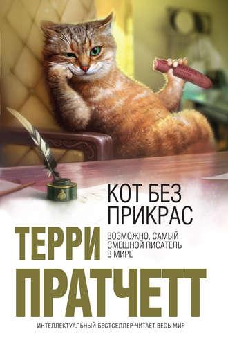 Терри Пратчетт, Кот без прикрас