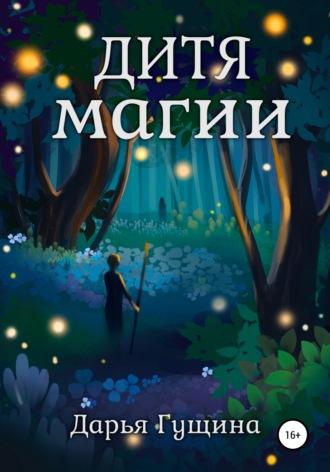 Дарья Гущина, Дитя магии