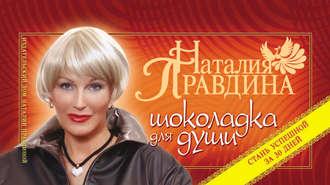 Наталия Правдина, Шоколадка для души, или Стань успешной за 30 дней