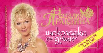 Наталия Правдина, Шоколадка для души, или Стань любимой за 30 дней
