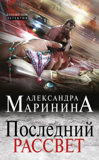 Александра Маринина, Последний рассвет
