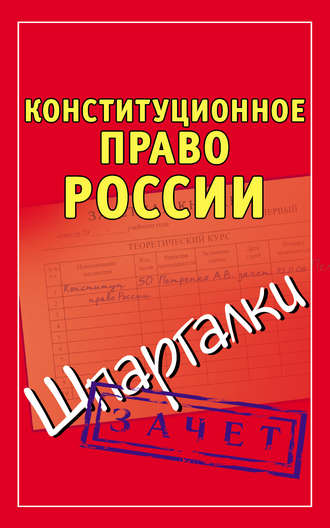 Андрей Петренко, Конституционное право России. Шпаргалки