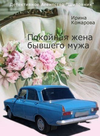 Ирина Комарова, Покойная жена бывшего мужа