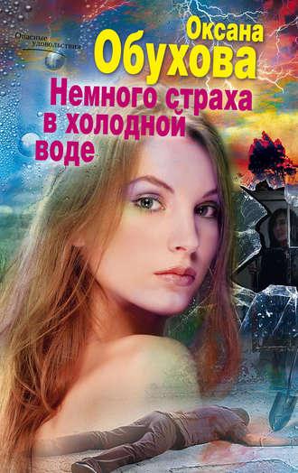 Оксана Обухова, Немного страха в холодной воде