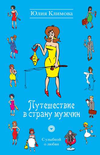Юлия Климова, Путешествие в страну мужчин