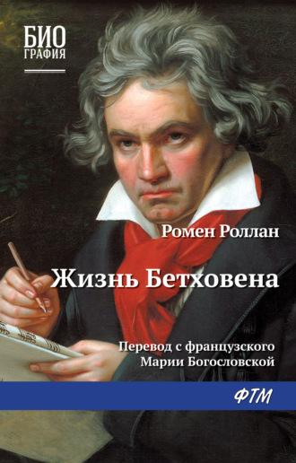 Ромен Роллан, Жизнь Бетховена