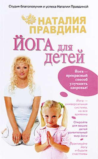 Наталия Правдина, Йога для детей