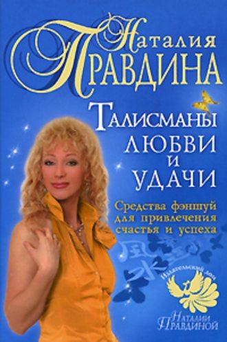Наталия Правдина, Талисманы любви и удачи. Средства фэншуй для привлечения счастья и успеха