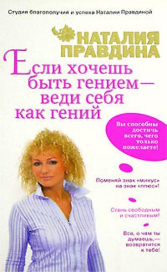 Наталия Правдина, Если хочешь быть гением – веди себя как гений