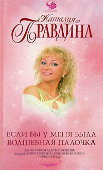 Наталия Правдина, Если бы у меня была волшебная палочка