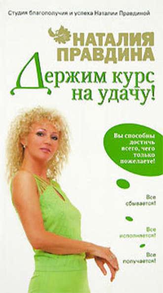 Наталия Правдина, Держим курс на удачу!