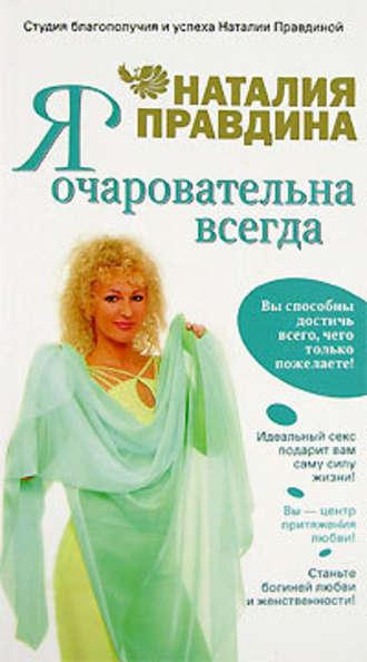 Наталия Правдина, Я очаровательна всегда