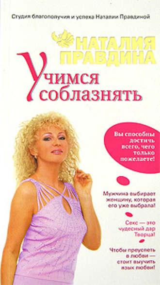 Наталия Правдина, Учимся соблазнять