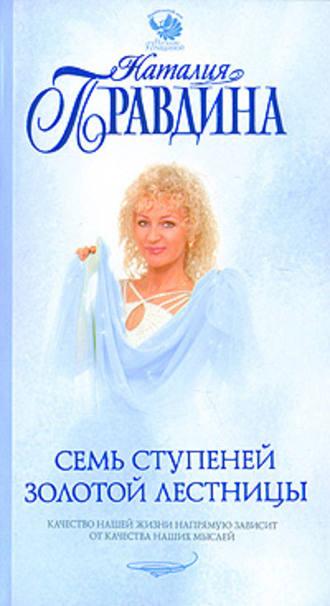 Наталия Правдина, Семь ступеней Золотой лестницы