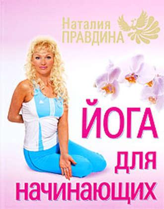Наталия Правдина, Йога для начинающих