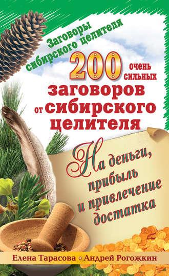 Андрей Рогожин, Елена Тарасова, 200 очень сильных заговоров от сибирского целителя на деньги, прибыль и привлечение достатка