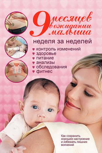 Коллектив авторов, 9 месяцев в ожидании малыша. Неделя за неделей