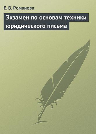Елена Романова, Экзамен по основам техники юридического письма