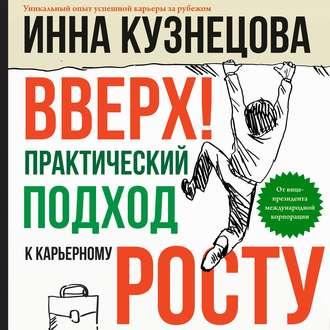 Инна Кузнецова, Вверх! Практический подход к карьерному росту