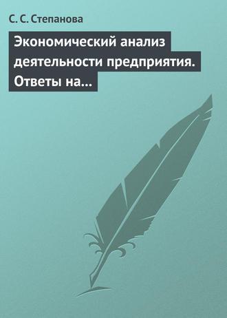 С. Степанова Экономический анализ деятельности предприятия. Ответы на экзаменационные вопросы