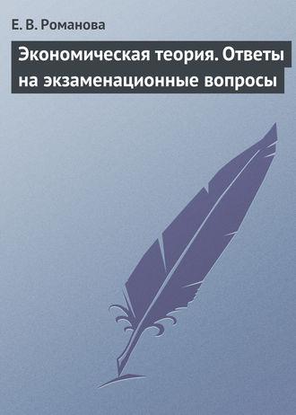 Елена Романова, Экономическая теория. Ответы на экзаменационные вопросы