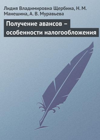 Н. Манешина, Лидия Щербина, А. Муравьева, Получение авансов – особенности налогообложения