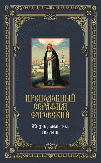 Анатолий Мацукевич, Преподобный Серафим Саровский: Жизнь, молитвы, святыни