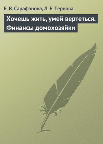 Людмила Тернова, Елена Сарафанова, Хочешь жить, умей вертеться. Финансы домохозяйки