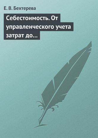 Елена Бехтерева, Себестоимость. От управленческого учета затрат до бухгалтерского учета расходов