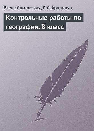 Гаяне Арутюнян, Елена Сосновская, Контрольные работы по географии.8 класс