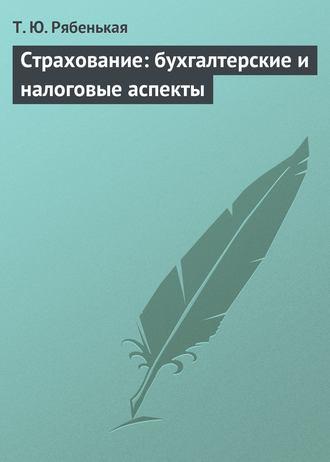 Татьяна Рябенькая, Страхование: бухгалтерские и налоговые аспекты