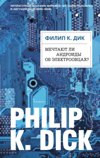 Филип Дик, Мечтают ли андроиды об электроовцах?