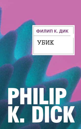 Филип Дик, Убик