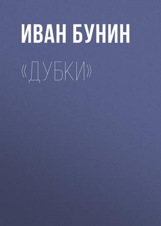 Иван Бунин, «Дубки»