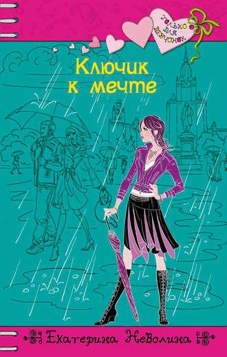 Екатерина Неволина, Ключик к мечте