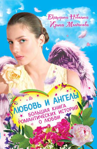 Екатерина Неволина, Дар ангела