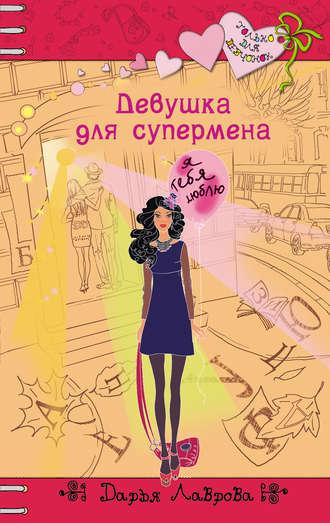 Дарья Лаврова, Девушка для супермена