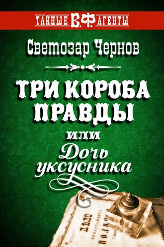 Светозар Чернов, Три короба правды, или Дочь уксусника
