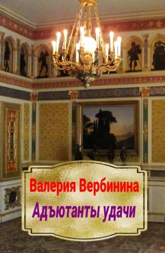 Валерия Вербинина, Адъютанты удачи