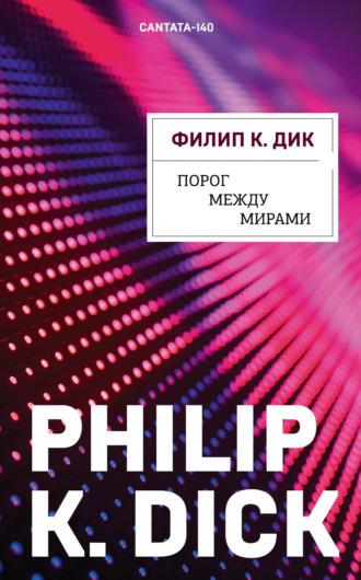 Филип Дик, Порог между мирами