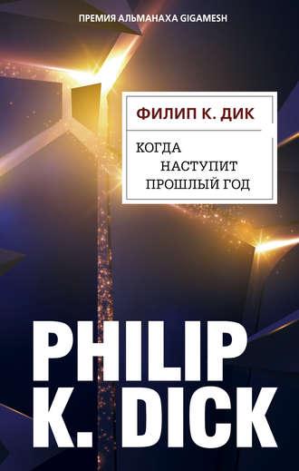 Филип Дик, Когда наступит прошлый год
