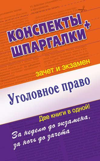 Андрей Петренко, Уголовное право. Конспект + Шпаргалки. Две книги в одной!