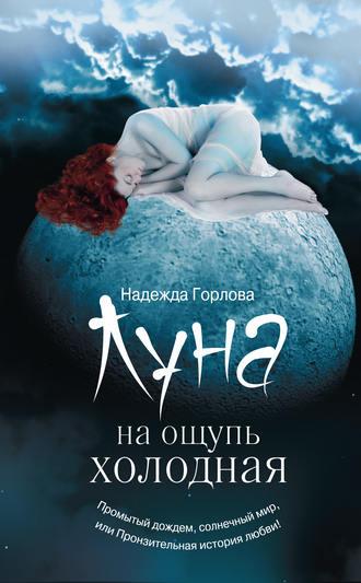 Надежда Горлова, Луна на ощупь холодная (сборник)