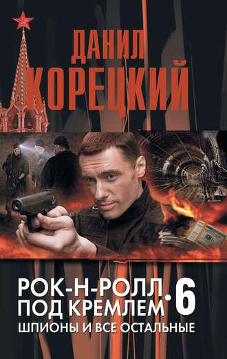 Данил Корецкий, Шпионы и все остальные